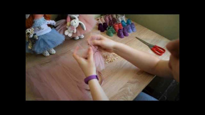 Мастер класс Фатиновая юбочка для интерьерных кукол.