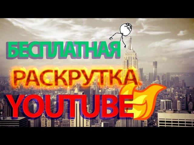 Лучшие методы бесплатной раскрутки YouTube. Пиар Ютуб канала бесплатно. Кейсы продвижения YouTube.
