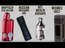 Russian Mechanic v5 | 528 Driptech | RX2 | MTL Merlin | Энжи Нюс 7