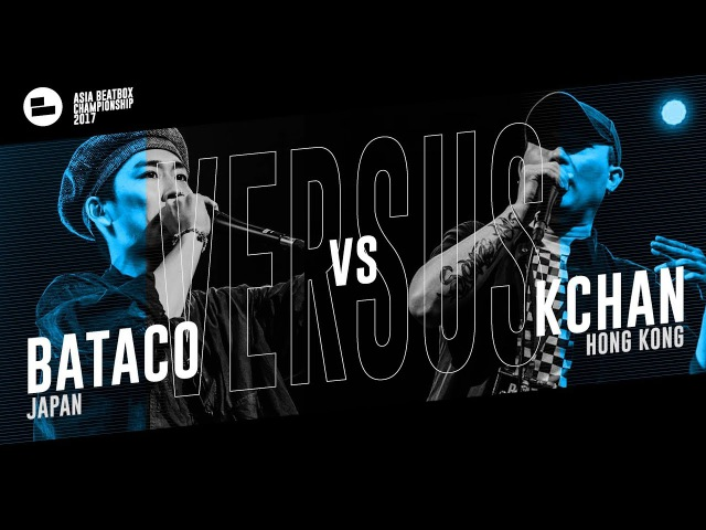 Bataco (JPN) vs KChan (HK) |Asia Beatbox Championship 2017 Top 8 Solo Beatbox Battle