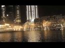 ГРАНДИОЗНОЕ ШОУ ФОНТАНОВ В ДУБАЕ A GRAND FOUNTAIN SHOW IN DUBAI