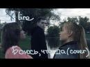 X-Line - Боюсь, что да (cover)