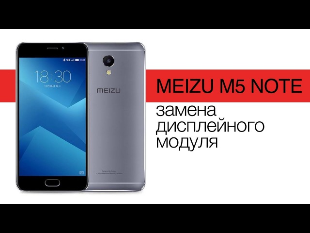 Замена экрана на 📱 Meizu M5 Note - пошаговый разбор \ Replacement LCD Meizu M5 Note