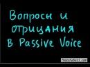 Как делать вопросы и отрицания в Passive Voice