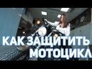 Как защитить мотоцикл от угона? Харлей Дэвидсон Harley Davidson