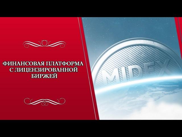 [ICO] Midex - Финансовая платформа с лицензированной биржей