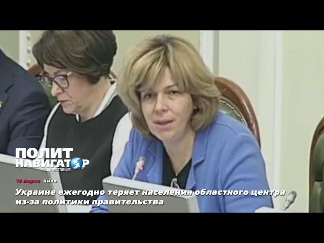 Украине ежегодно теряет населения областного центра из-за политики правительства