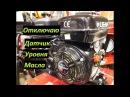 Отключение датчика уровня масла двигатель Лифан 168F 2 Lifan глохнет
