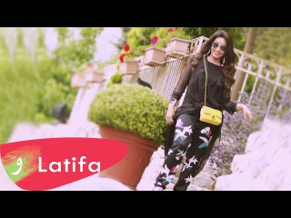 Latifa - Ya Hayati Ana Jambak | لطيفة - يا حياتي أنا جانبك