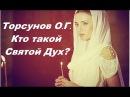 Торсунов О.Г. Кто такой Святой Дух?