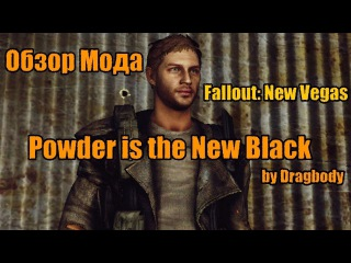Обзор Мода Fallout: New Vegas: Powder is the New Black by Dragbody.