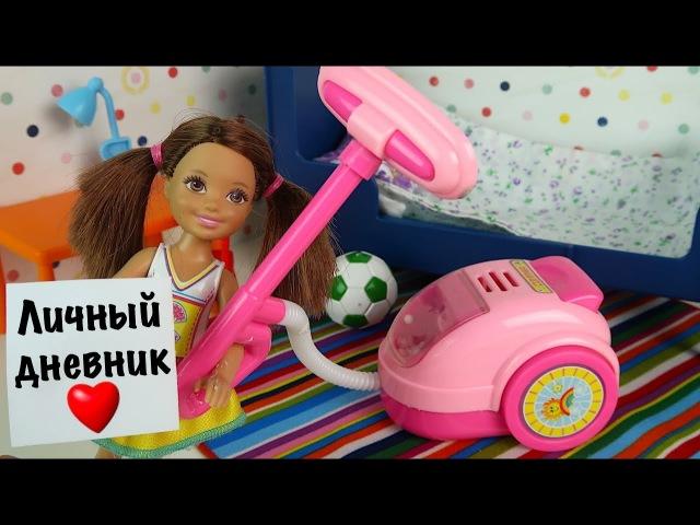КАТЯ УБИРАЕТ У МАКСА ДОМА И НАХОДИТ ТАМ... Мультик Барби Школа Куклы Для девочек