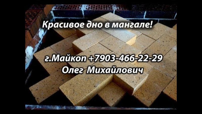 Дно Ёлочка из огнеупорного кирпича для мангала или камина,как его сделать!
