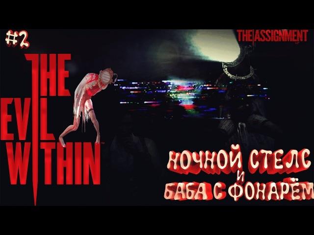 The Evil Within: Assignment прохождение Кураями БЕЗУМСТВО 2 Присяга:Ночной стелс и баба с фонарем