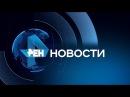 Новости РЕН - ТВ Вечерний Выпуск 20.09.2017