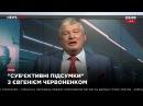 15 июня 2017 Евгений Червоненко исполнил песню в эфире NewsOne Субъективные итоги дня 15 06 17