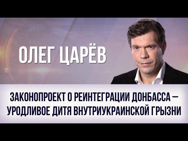 Олег Царёв. Законопроект о реинтеграции Донбасса – уродливое дитя внутриукраин...