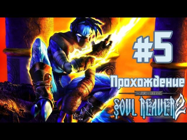 Прохождение Legacy of Kain: Soul Reaver 2. Эпизод 5: Храм в северных горах