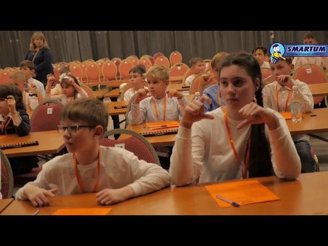 Всеукраїнська олімпіада з ментальної арифметики SMARTUM