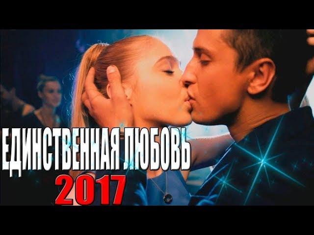 Фильм взорвал тренды ютуба \\\ МОЯ ЕДИНСТВЕННАЯ ЛЮБОВЬ \\\ Русские мелодрамы 2017 НО » Freewka.com - Смотреть онлайн в хорощем качестве
