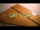 СВЕТОДАРЪ Сергей Плотников и его Музей Забытой Музыки