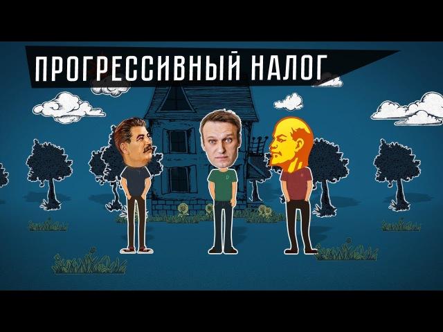 Прогрессивный налог Навальный, ты коммунистThe Progressive Income Tax (Rus)