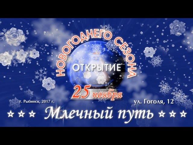 Млечный путь Новогодний сезон 16x9 » Freewka.com - Смотреть онлайн в хорощем качестве