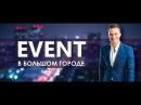Event в большом городе Сложности и нюансы организации масштабных мероприятий