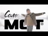 Мот - Соло (премьера клипа, 2018)