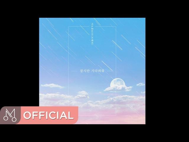 이도훈 20(트윈티) 꽃피어라 달순아 OST Part.25 - 잠시만 기다려줘