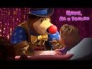 Маша и Медведь • Серия 67 - Цирк, да и только