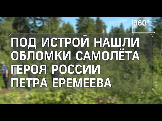 Раскопки на месте падения самолета времен ВОВ