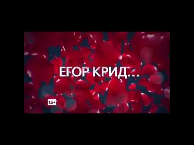 "Егор Крид / Egor Kreed on Instagram: ""Реклама шоу «Холостяк» 🤤 Ждёте? ЕгорКрид | ЕКОФК | EKFAMILY @egorkreed"""