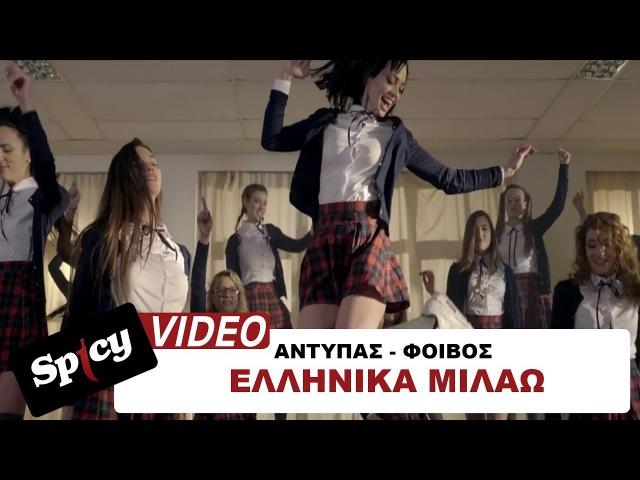 Αντύπας - Φοίβος - Ελληνικά Μιλάω - Official Video Clip