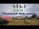 [World of Tanks] Впечатления от игры (гайд) на стоковом СТ 8-го уровня Японии STA-1 [патч 0.9.21]