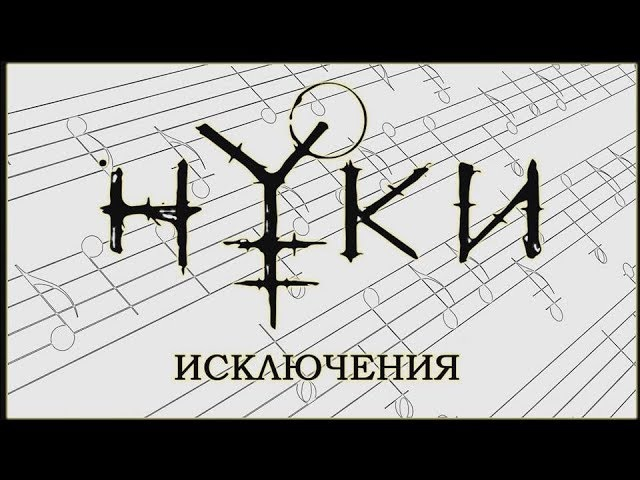Нуки - Исключения (2017) (Alternative Metal)