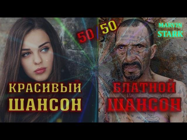 ШИКАРНЫЕ ПЕСНИ ШАНСОНА vs БЛАТНЫЕ ПЕСНИ ШАНСОНА НОВИНКА 50 50