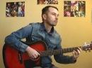 Возьми меня с собой Ю Питер соло кавер на гитаре уроки гитары Киев и Скайп