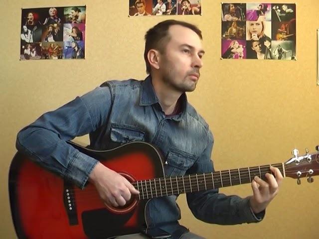Возьми меня с собой - Ю-Питер (соло кавер на гитаре) уроки гитары Киев и Скайп