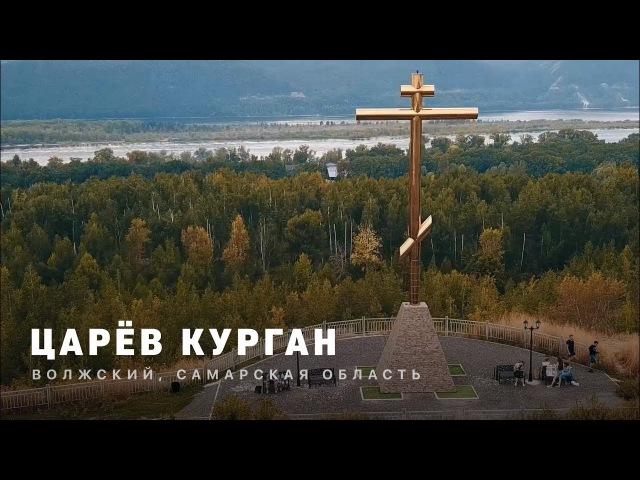 Царёв Курган | Волжский, Самарская область | 4k