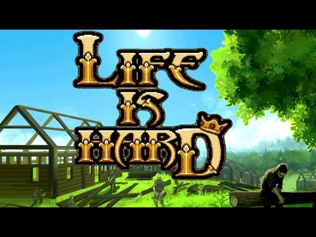 Life Is Hard - Пиксельный Симулятор Бога (2018)