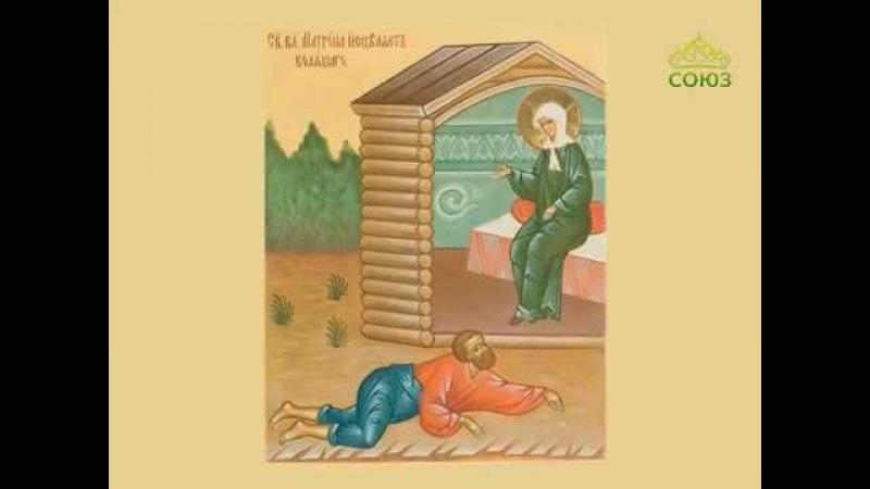 Богоизбранная старица. 15-летие канонизации блаженной Матроны Московской