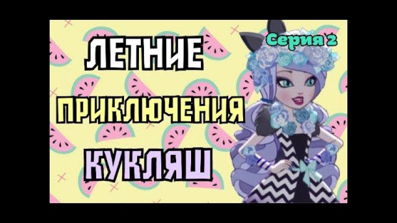 Сериал: Летние Приключения КукляшСерия 2| Стоп моушен Эвер Афтер Хай | Stop Motion Ever A...