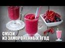 Смузи из замороженных ягод видео рецепт