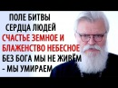 Дьявол борется с Богом. Счастье земное, Блаженство - Небесное! 5 11 2017 Сергей Троицкий