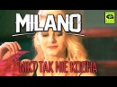 MILANO Nikt tak nie kocha Official Video 2016 NOWOŚĆ