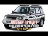 Новый проект Mitsubishi Pajero Pinin OffRoad
