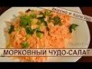 Салат из моркови. Простой рецепт вкусного и полезного салата из свежей моркови. Carrot salad