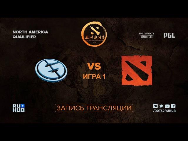 Evil Geniuses vs Team IDC, DAC NA Qualifier, game 1 [Mila, Inmate]