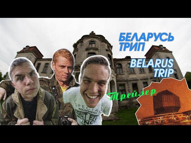 Путешествие на машине в Белоруссию | Минск - Гродненская обл. - Смоленск | Трейлер